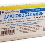 Цианокобаламин инъекции