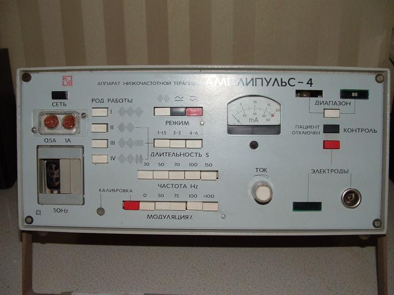 Аппарат «Амплипульс – 4» для амплипульстерапии