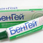 Бен-Гей крем