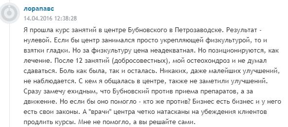 Отзывы о применении упражнений Бубновскогов центре