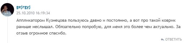 Отзыв о применении аппликатора Кузнецова
