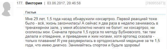 Отзывы о лечении коксартроза методикой Бубновского