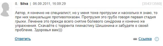 Отзыв о лечении протрузии дисков гимнастикой Шишонина
