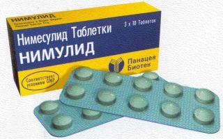 Показания, аналоги и инструкция по применению таблеток Нимулид