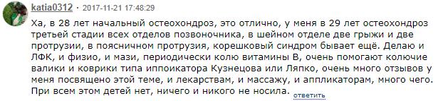 Отзыв о лечении остеохондроза аппликатором Кузнецова