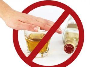 Взаимодействие с алкоголем