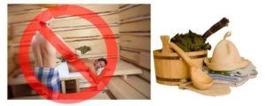 Походы в баню запрещены при ущемлении нерва