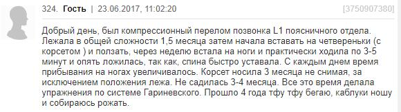 Отзывы о лечении перелома позвоночника по системе Гариневского