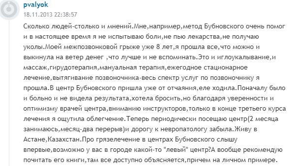 Отзывы о применении при грыже упражнений Бубновского