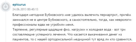 Отзывы о лечении периартрита упражнениями Бубновского